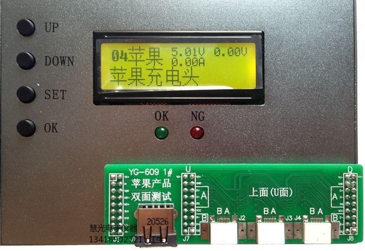 iphone6数据线综合测试仪YG-609 一件批发批发电议