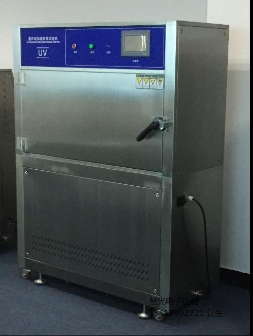箱式紫外光耐候试验机