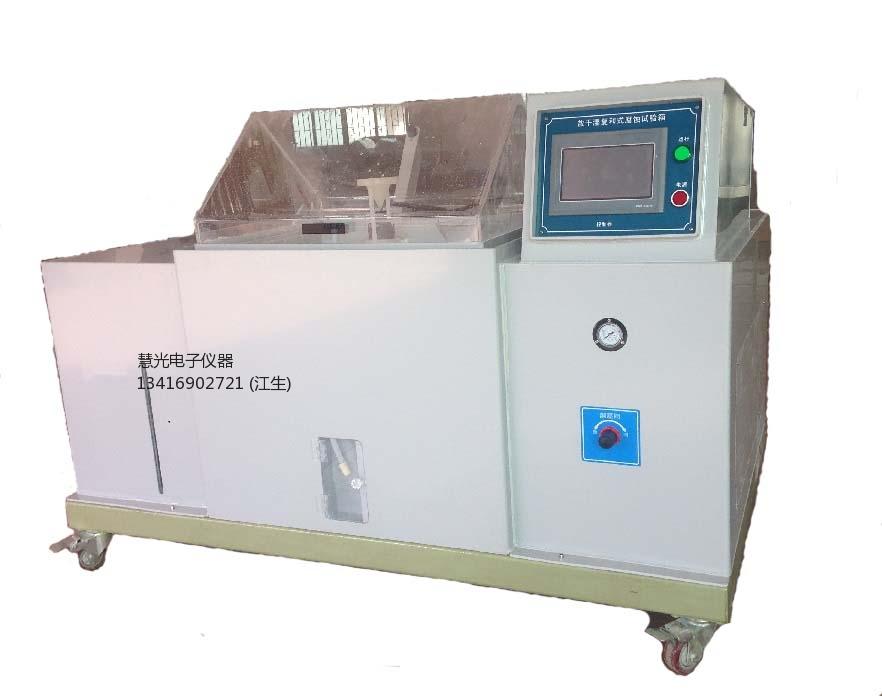 盐干湿复合试验机